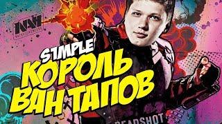 S1MPLE - КОРОЛЬ ВАН ТАПОВ