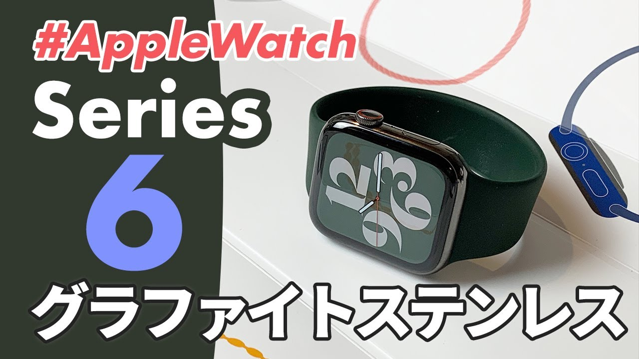 【Apple Watch Series 6】グラファイトステンレススチールのApple Watch 6、開封&ファーストインプレッション