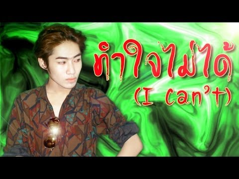 【official Mv Cover】: ทำใจไม่ได้  I Can't  ขนมจีน Knomjean