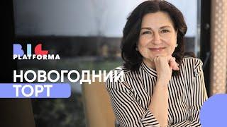 Как приготовить НОВОГОДНИЙ ТОРТ Кутузово Чудо Новогодний стол десерт 2021