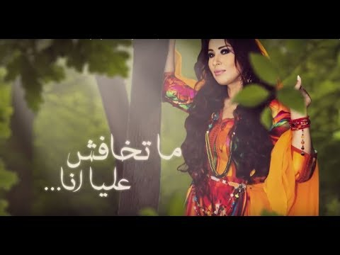 "Saida Charaf: Matkhafch Aliya (Exclusive) l سعيدة شرف: ""ما تخافش عليا"" فيديو حصري2017"