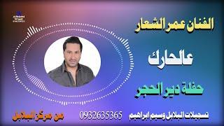 عمر الشعار عالحارك
