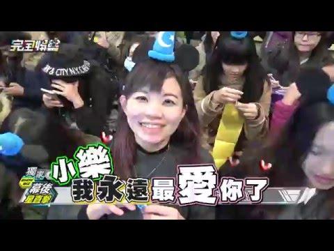 【幕後星直擊】吳思賢光臨Showbiz live 超誠意放送大驚喜! 20160229(一)完全娛樂
