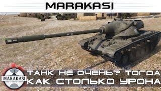 Говорят танк не очень, тогда как он набил столько урона? World of Tanks