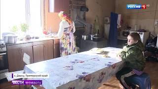 Староверы как они живут в Приморском крае