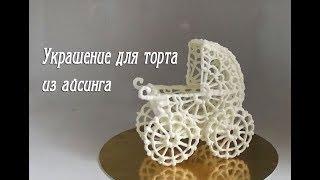 Украшение для Торта  из Айсинга- How to make a decor for the cake from Aising