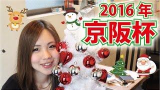 2016年11月27日 京阪杯の予想 ブログURL 勝負レースの買い目公開中 http...