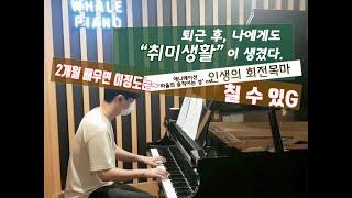 피아노 딱 2개월만 배우면 인생의 회전목마를 연주할 수…