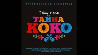 Тайна Коко | Не забывай (Эрнесто де ла Крус) — Михаил Хрусталёв