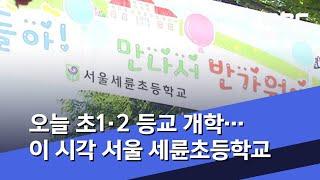 오늘 초1·2 등교 개학…이 시각 서울 세륜초등학교 (…