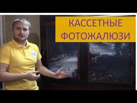 Кассетные рулонные фотожалюзи Юни 2 (Uni 2) с направляющими и коробом (Besta). #АкадемияЖалюзи