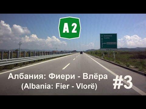#3 Албания: Автомагистраль А2 Фиери-Влёра (Motorway A2 Fier-Vlorë in Albania)