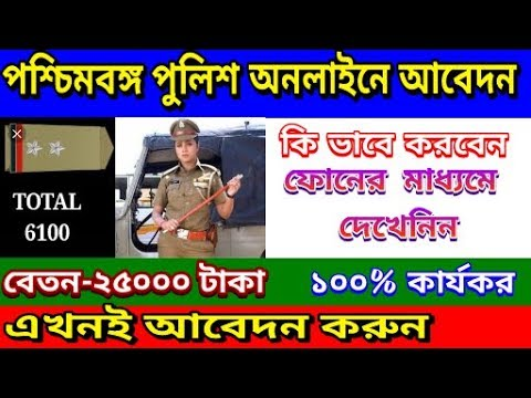 West Bengal Police online from fill up start||Recruitment Post Constables,SI, West Bengal Police