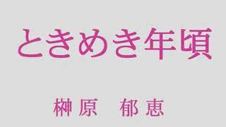 郁恵さんの20枚目のシングル「想い出パズル」のB面曲。1981.03.01リリー...