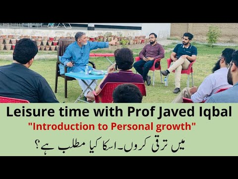 What is personal Growth? |Urdu| |Leisure time meeting with Prof Dr Javed Iqbal|