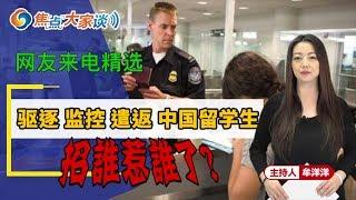 取消签证 海关遣返 驱逐监控 中国留学生招谁惹谁了?《焦点大家谈》网友来电精选