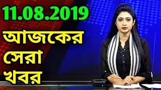 Bangla News Today 11 August 2019   BD News Today   Bangladesh News Today   Bangla TV News Today