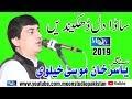 Sada Dil - Yasir Khan Musakhelvi - Latest Saraiki Song - Moon Studio Pakistan