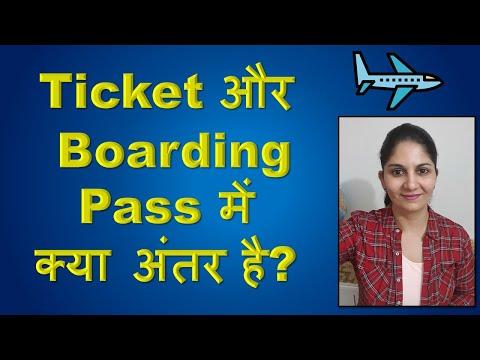 What is a difference between a Boarding Pass & Air Ticket बोर्डिंग पास और टिकट में क्या अंतर है