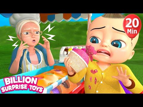 الآيس كريم الخيال - أغنية للأطفال # 2