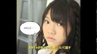 AKB48の高城亜樹ことあきちゃが自分の父親についてトークしていました。