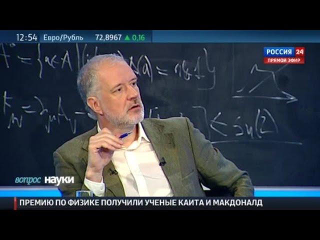 Вопрос науки. Нобелевская премия по физике