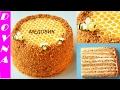 """Торт """"Ленивый медовик"""" от  Dovna"""