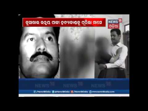 Unmaya Padhi murder Case: After one month Police clueless about killing