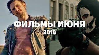 8 самых ожидаемых фильмов июня 2018