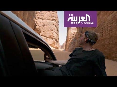 صباح العربية | تائه في السعودية .. فيلم عالمي عن معالم المملكة  - 09:54-2018 / 12 / 17