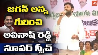 YS Avinash Reddy Speech About YS Jagan | AP 3 Capitals | YSRCP | AP News
