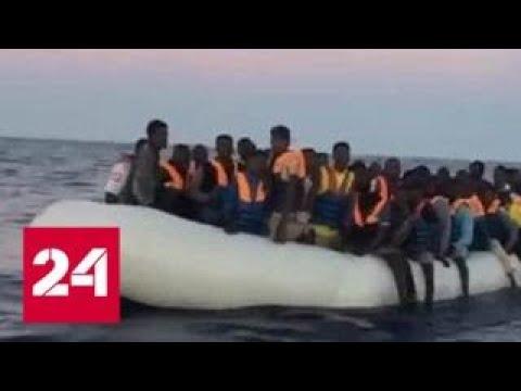 Мигранты тонут и тянут на дно Евросоюз - Россия 24
