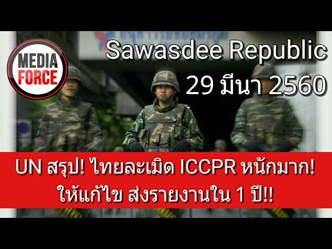 Live! UN สรุปแล้ว! ไทยละเมิด ICCPR หนักมาก! ให้แก้ไข รายงานผลใน 1 ปี! Sawasdee Republic 29 Mar 17