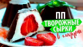 ПП Глазированные творожные сырки  Простые рецепты Olya Pins