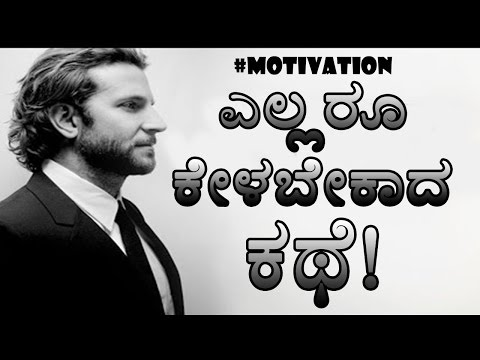 ಎಲ್ಲರೂ ನೋಡಲೇಬೇಕಾದ ಕಥೆ| Motivation, kannada inspirational video, must watch....| who moved my cheese