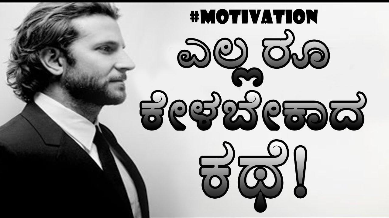 ಎಲ್ಲರೂ ನೋಡಲೇಬೇಕಾದ ಕಥೆ| Motivation, kannada inspirational video, must watch....| who moved my cheese