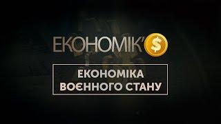 ЕКОНОМІК'$: Михайло Кухар про економіку воєнного стану