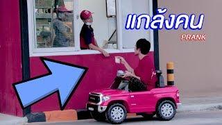 """ขับรถของเล่นบนถนนจริง!!! แกล้งพนักงาน """"drive thru"""" RAMER EP.46"""