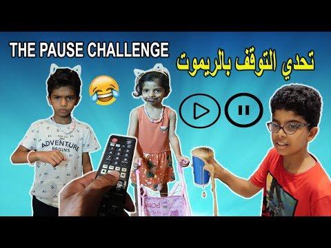 تحدي الريموت !!! نواف انحرج في المطعم🤣😱 !!! THE PAUSE CHALLENGE