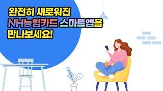 [NH농협카드 금융포트폴리오] -스마트앱개선편- screenshot 5