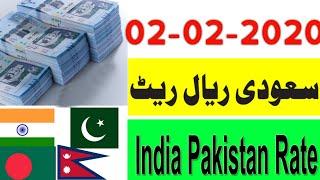 2 February 2020 Saudi Riyal Exchange Rate, Today Saudi Riyal Rate, Sar to pkr, Sar to inr