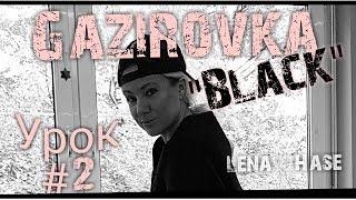УЧИМ ТАНЕЦ под GAZIROVKA – BLACK || Tanz Mit Hase - Уроки Танцев Для Начинающих || Урок 2