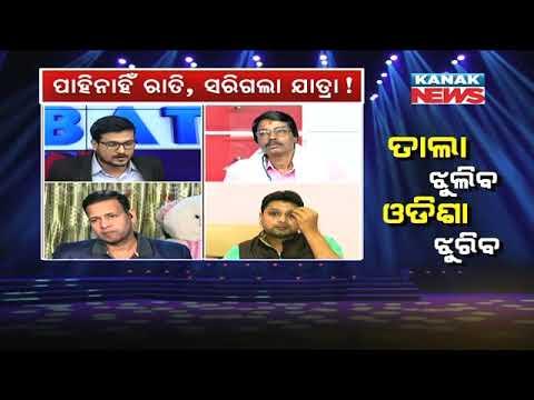 Big Debate: No More Jatra Show In Odisha