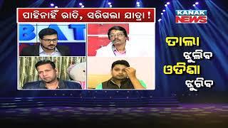 Big Debate: No More Jatra Show In Odisha From July 2018