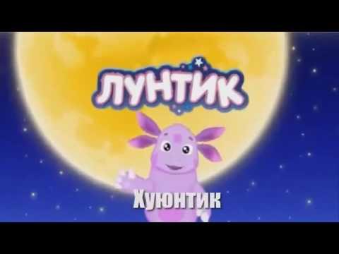 Лунтик гоблинский перевод