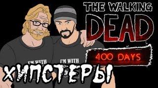 ХИПСТЕРЫ ПРОТИВ ЗОМБИ? - The Walking Dead 400 Days DLC # 2