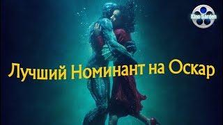 Оскара за Лучший Фильм 2018!