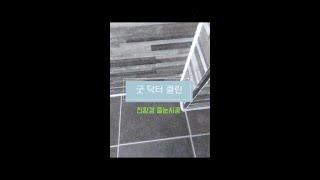 [굿닥터클린] 부안 로하스 펜션 줄눈 시공전후 영상