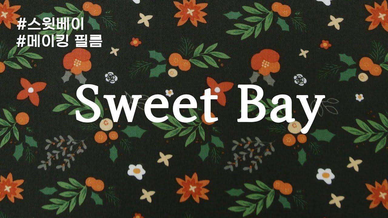 천가게 296번째 신상 면 원단 20수 평직천 '스윗베이' 출시ㅣNew Fabric ' Sweet Bay ' Open Making Film [천가게TV]