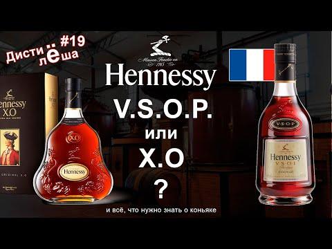 #19 - Коньяк Hennessy V.S.O.P. и X.O - Франция. Всё, что нужно знать и коньяке.